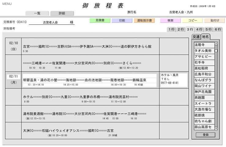 見積ができると、旅程表を ... : 時間予定表 : すべての講義